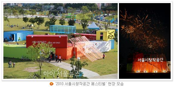무료로 즐기는 가을축제! 서울시창작공간 페스티벌!