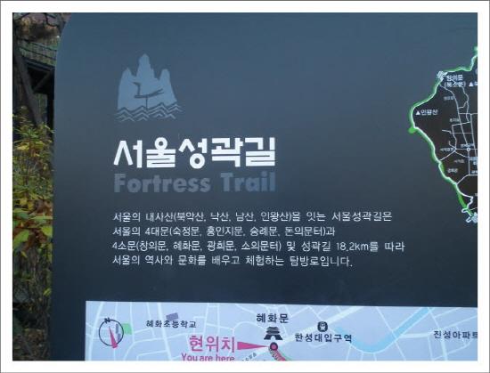 걷고싶은 거리 서울성곽길