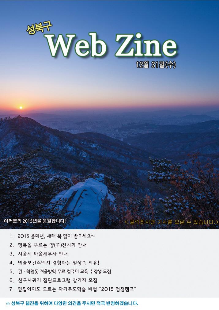 [성북구 웹진]2015 을미년 새해 복 많이 받으세요!