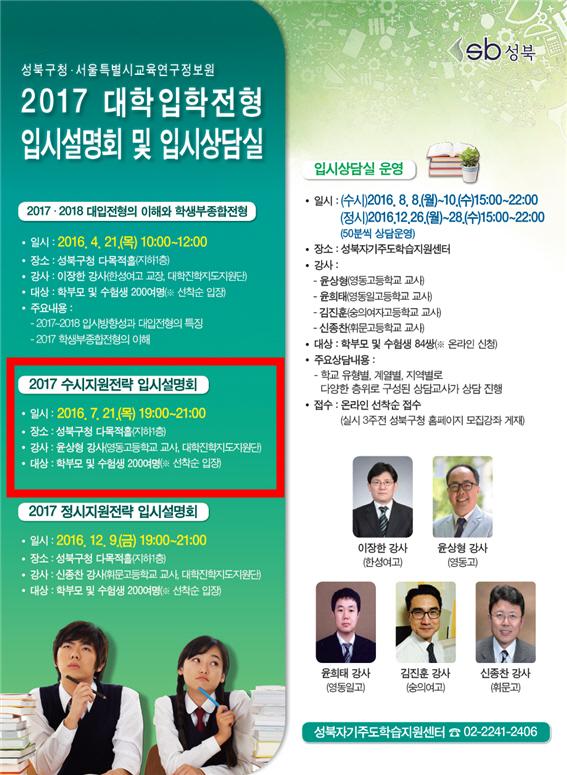 2017 수시지원전략 입시설명회 개최 안내