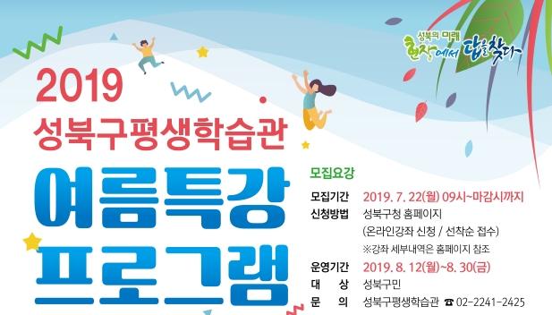2019 성북구평생학습관 여름특강 프로그램 안내