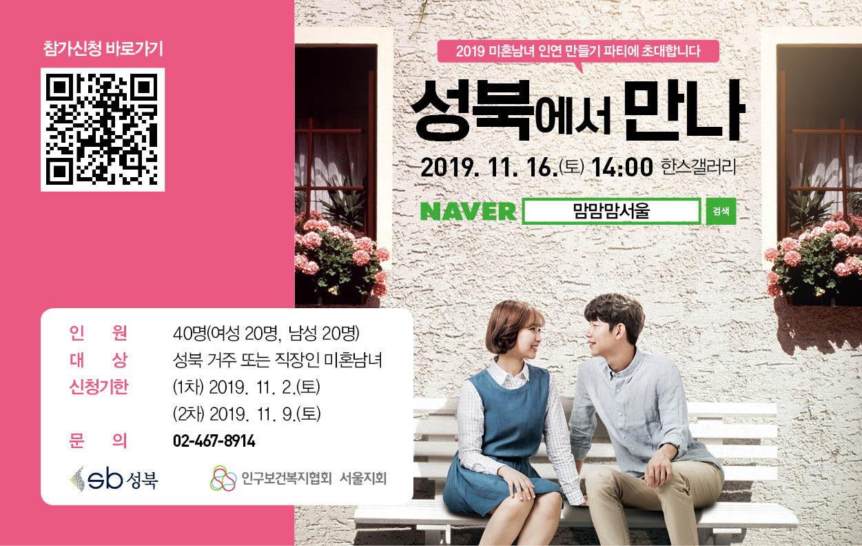 """2019년 하반기 미혼남녀 인연만들기 """"성북에서 만나"""" 개최 안내"""
