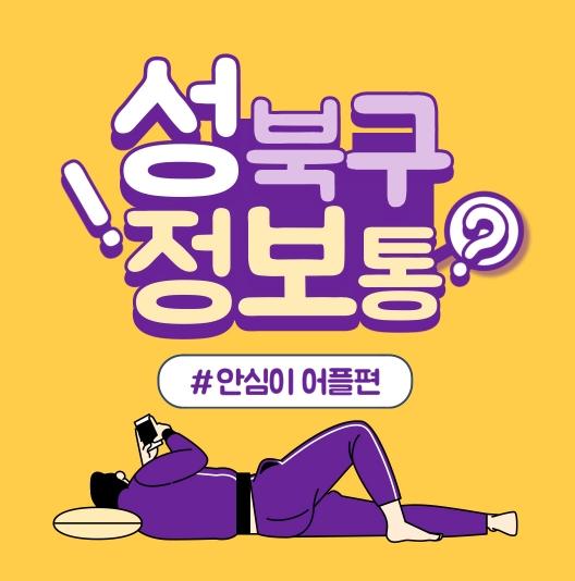 24시간 스마트 원스톱 안심망 '안심이'어플 서비스 운영 안내