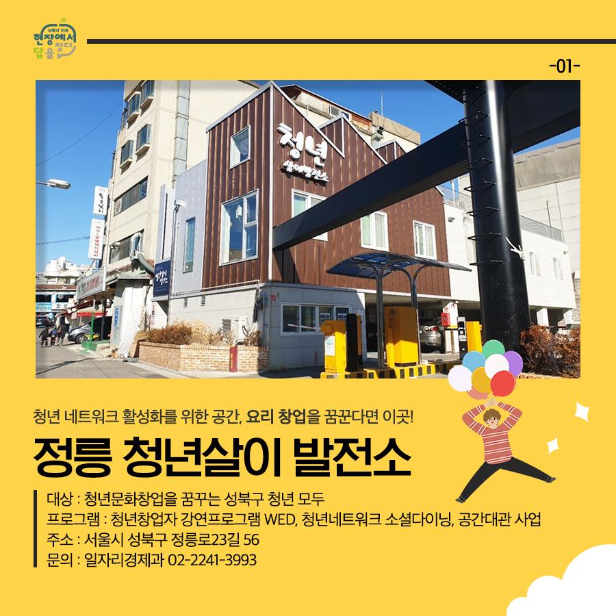 성북구 청년 활동 지원 알아보기