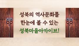 성북의 역사문화를 한눈에 볼 수 있는 성북마을아카이브!