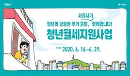 2020 서울 청년월세지원사업 안내