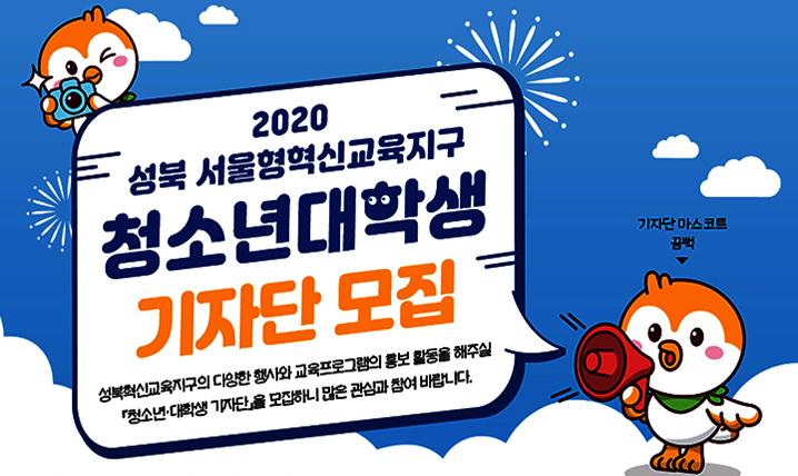 2020년 성북 서울형혁신교육지구 청소년대학생 기자단 모집 안내