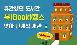 성북구립도서관 <부분 개관>