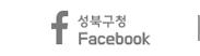 성북구청 페이스북
