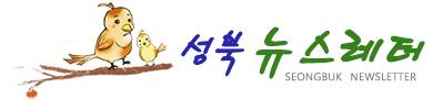 성북뉴스레터